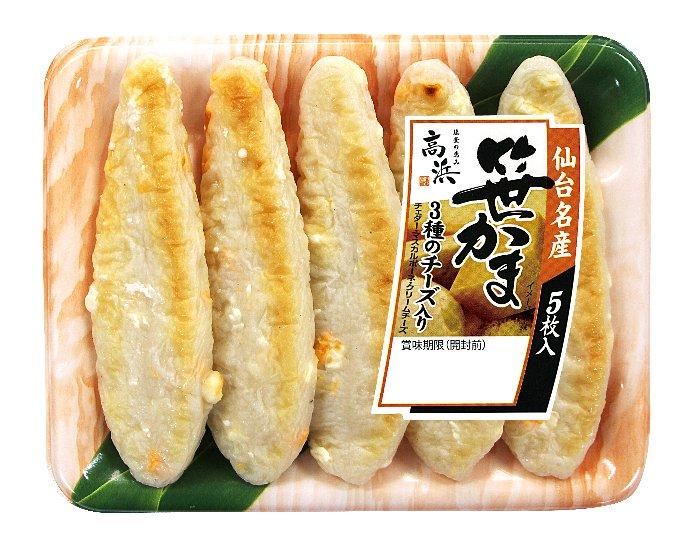 仙台名産 3種のチーズ入り笹かま 5枚入