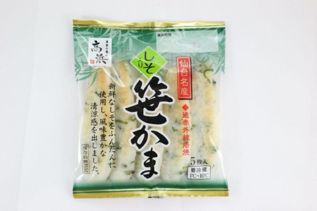 仙台名産 しそ入り笹かま 5枚入(袋タイプ)